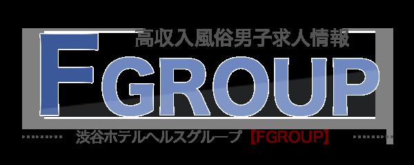渋谷の風俗男性求人情報|「FGROUP」風俗求人